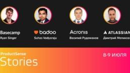 Конспекты докладов ProductSense Stories. Пролог. 9 июля 2020 года