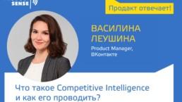 Василина Леушина. Что такое Competitive Intelligence и как его проводить? — ProductSense