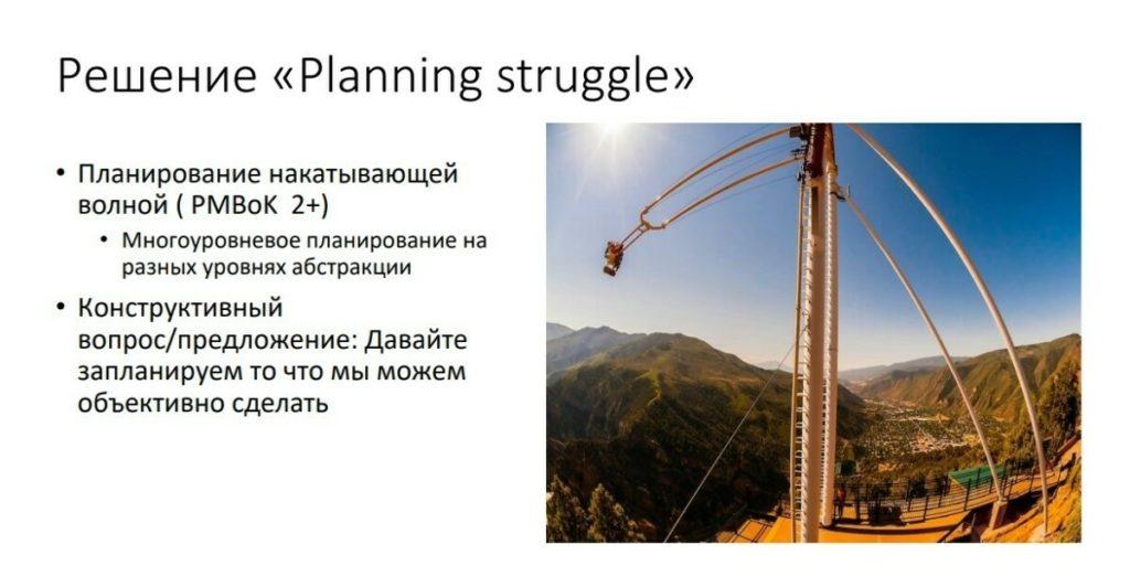 Ошибки в бизнес-стратегии. Решение Planning struggle