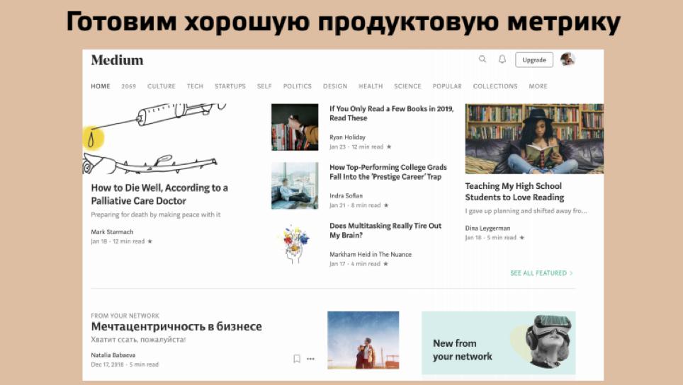 Елена Серегина — Как создать хорошую метрику