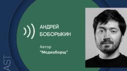 make sense #124: О медиа как продукте, конкуренции за внимание и работе с привычками с Андреем Боборыкиным