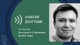 make sense #127: О DevRel, подходе «компания как продукт», мотивации и вовлечении команды с Алексеем Долгушевым