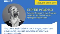 Кто такие Technical Product Manager, зачем они компаниям и как им взаимодействовать со стейкхолдерами? — Продакт отвечает —Сергей Руденко
