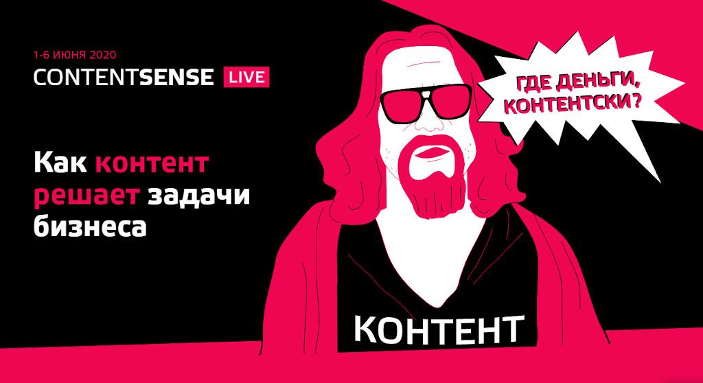 ContentSense LIVE