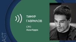 make sense #130: О процессах в продуктовых командах — ошибки, внедрение и метрики эффективности с Тимуром Гавриловым