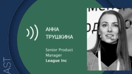 make sense #128: О базовых понятиях Machine Learning и AI в продуктах с Анной Трушкиной