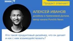 Алексей Иванов, PonchikNews — Кто такой продуктовый дизайнер, что он делает и как с ним взаимодействовать?