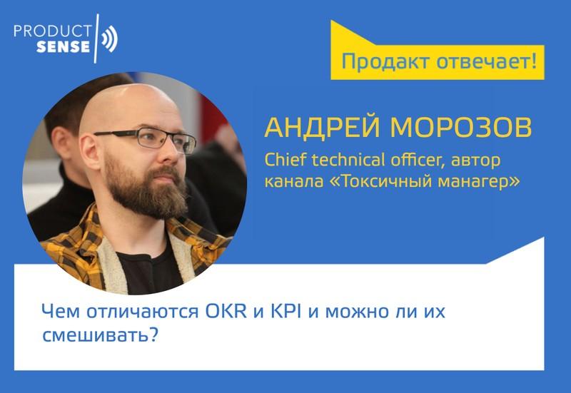 Андрей Морозов — Чем отличаются OKR и KPI и можно ли их смешивать?