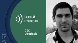 make sense #132: О целях, метриках и связи c бизнес-показателями в Customer Support и Success с Сергеем Будяковым