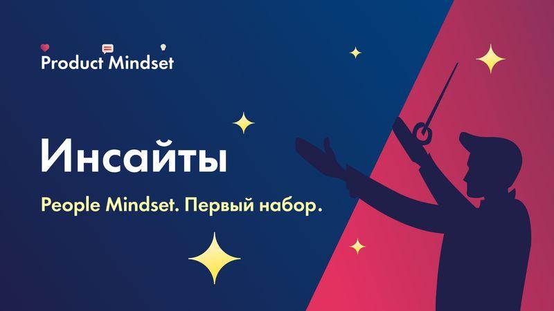 People Mindset: инсайты с первого набора курса о навыках работы с командами