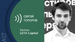 make sense #133: О принципах работы венчурных фондов, привлечении инвестиций, трендах и рисках с Сергеем Топоровым