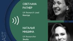 make sense #134: О поиске респондентов для исследований — способы, каналы, инструменты и ошибки рекрутинга