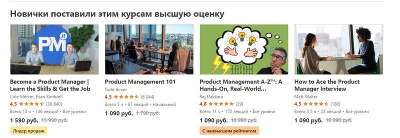 Coursera — курсы по менеджменут продуктов