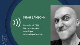 make sense #135: О влиянии установок психики на достижения, осознанности и восприятии информации с Иваном Замесиным