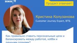Кристина Колузанова — Как правильно ставить персональные цели и балансировать между работой, хобби и личными планами?