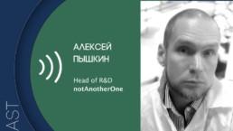 make sense #137: О разработке hardware-продуктов — этапы, сложности, сроки и стоимость с Алексеем Пышкиным