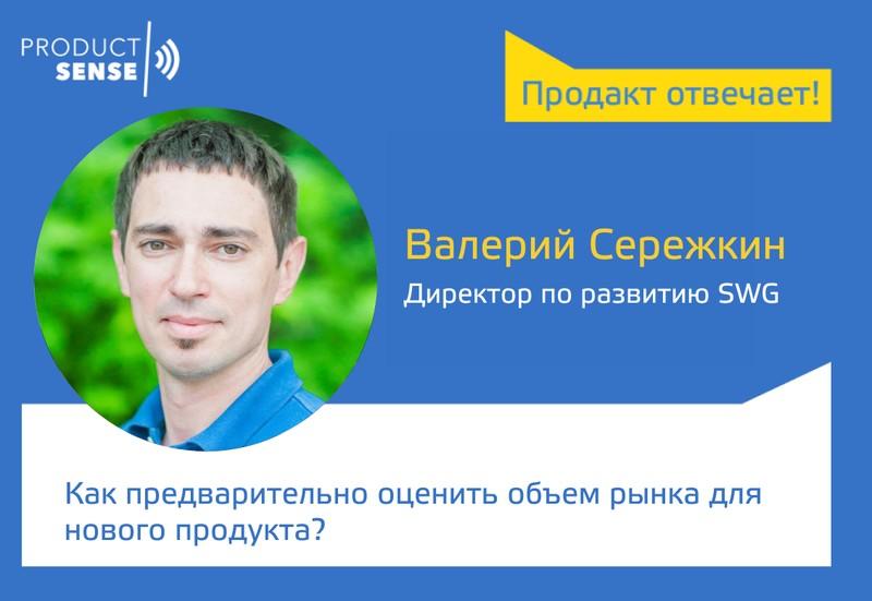 Как предварительно оценить объем рынка для нового продукта? — Валерий Сережкин
