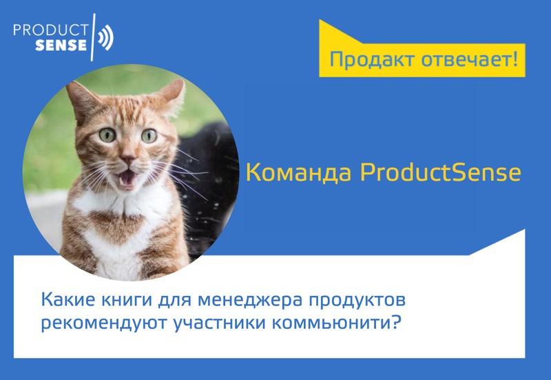Какие книги для менеджера продуктов рекомендуют участники коммьюнити?