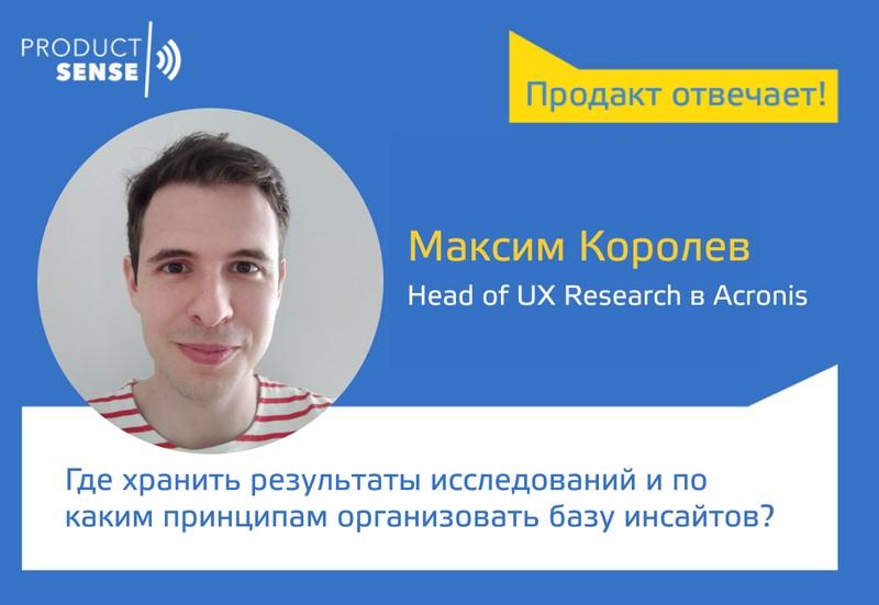 Где хранить результаты исследований и по каким принципам организовать базу инсайтов? — Максим Королев