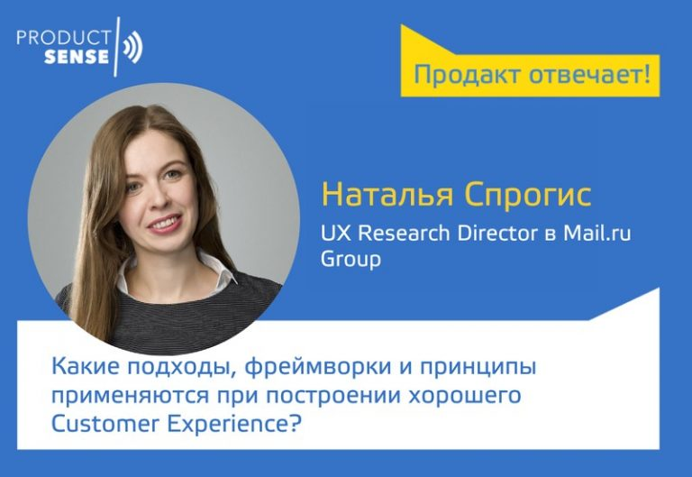 Какие подходы, фреймворки и принципы применяются при построении хорошего Customer Experience?