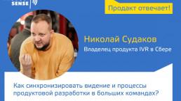 Николай Судаков — Как синхронизировать видение и процессы продуктовой разработки в больших командах?