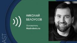 make sense #142: О трендах, поиске идей и коммерческом использовании новых технологий с Николаем Белоусовым
