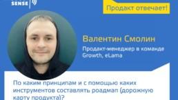 Валентин Смолин — По каким принципам и с помощью каких инструментов составлять роадмап (дорожную карту продукта)?
