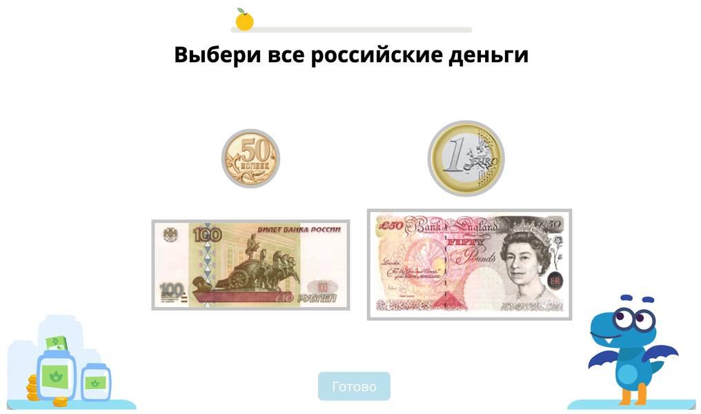 Задание с российскими монетами, которое было непонятно пользователям в Индии