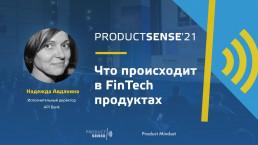 Что происходит в FinTech-продуктах и зачем крупный бизнес покупает банки: make sense show с Надеждой Авданиной из API Bank