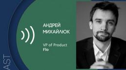 make sense #144: Об экспериментах в онбординге, проверке гипотез и вовлечении пользователей с Андреем Михайлюком