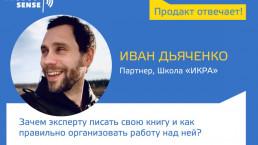 Иван Дьяченко — Зачем эксперту писать свою книгу и как правильно организовать работу над ней?