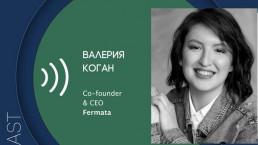 make sense #147: О запуске агротех-стартапа, IT-технологиях в фермерстве и поиске Product/market fit с Валерией Коган