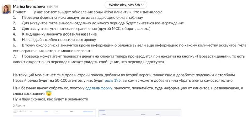 Репорт в Slack о небольших изменениях в продукте