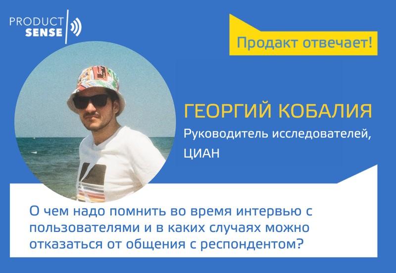 Георгий Кобалия — О чем надо помнить во время интервью с пользователями и в каких случаях можно отказаться от общения с респондентом?