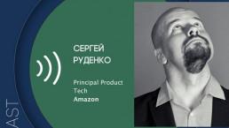 make sense #148: О принципах Amazon — механизмах, API между командами и документации как привычке с Сергеем Руденко