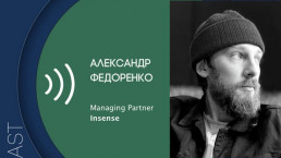 make sense #149: Об инфлюенсер-маркетинге — задачах, метриках, масштабировании и блогерах с Александром Федоренко