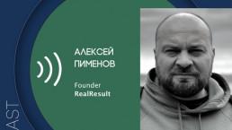make sense #150: Об оценке рисков, уровнях зрелости компаний и Канбан-методе с Алексеем Пименовым