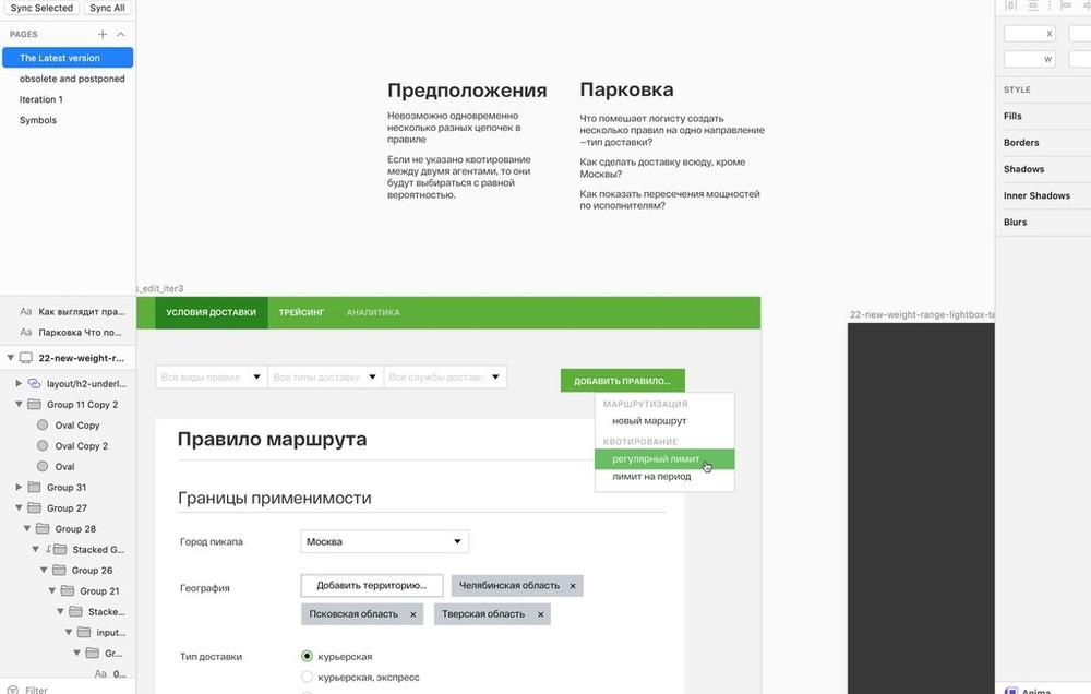 Организационная структура журнала проектировщика