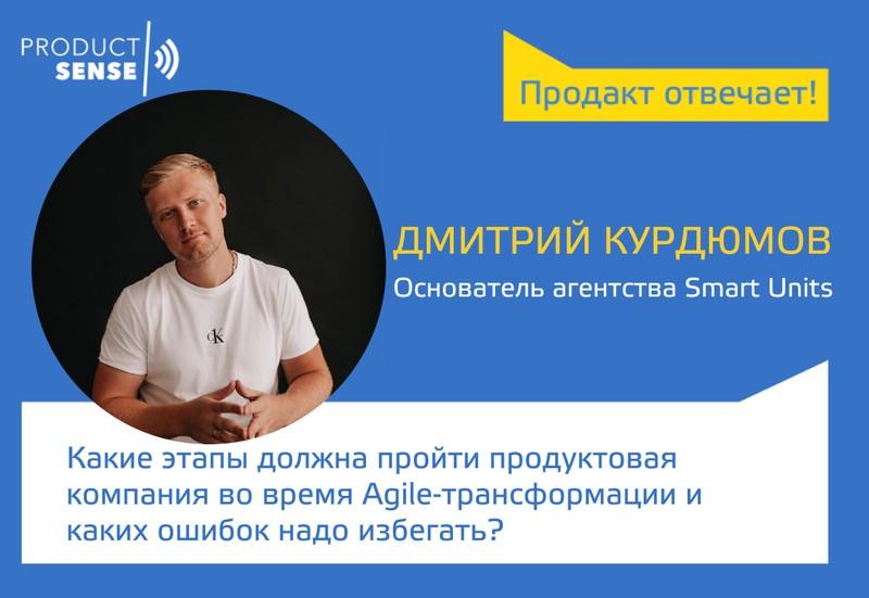Дмитрий Курдюмов — Какие этапы должна пройти продуктовая компания во время Agile-трансформации и каких ошибок надо избегать?