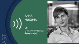make sense#154: Как устроен лайфстаил-банкинг: пользовательские сценарии, супераппы и финтех-тренды с Анной Михиной