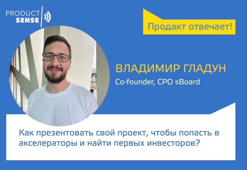 Владимир Гладун — Как презентовать свой проект, чтобы попасть в акселераторы и найти первых инвесторов?