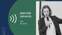 make sense#162: Об управленческом фреймворке, принципах и борьбе с возрастающей сложностью с Дмитрием Абрамовым
