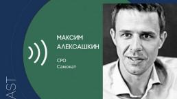 make sense#164: О любопытстве, качестве ownership, управлении изменениями и наличии выбора с Максимом Алексашкиным