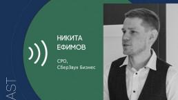 make sense#161: О процессе и командах Product Discovery, балансе Run и Change и time-to-knowledge с Никитой Ефимовым