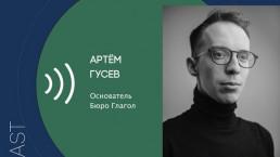 make sense#166: О цели публичных выступлений, фреймворке для подготовки к ним и буллшит-тестах с Артёмом Гусевым